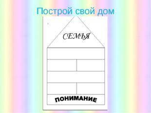 Построй свой дом