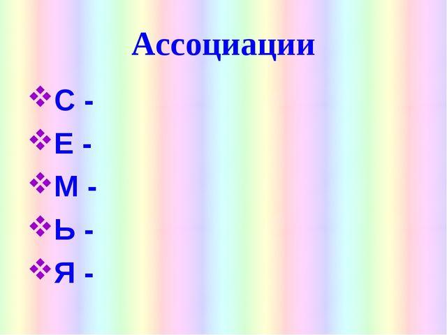 Ассоциации С - Е - М - Ь - Я -