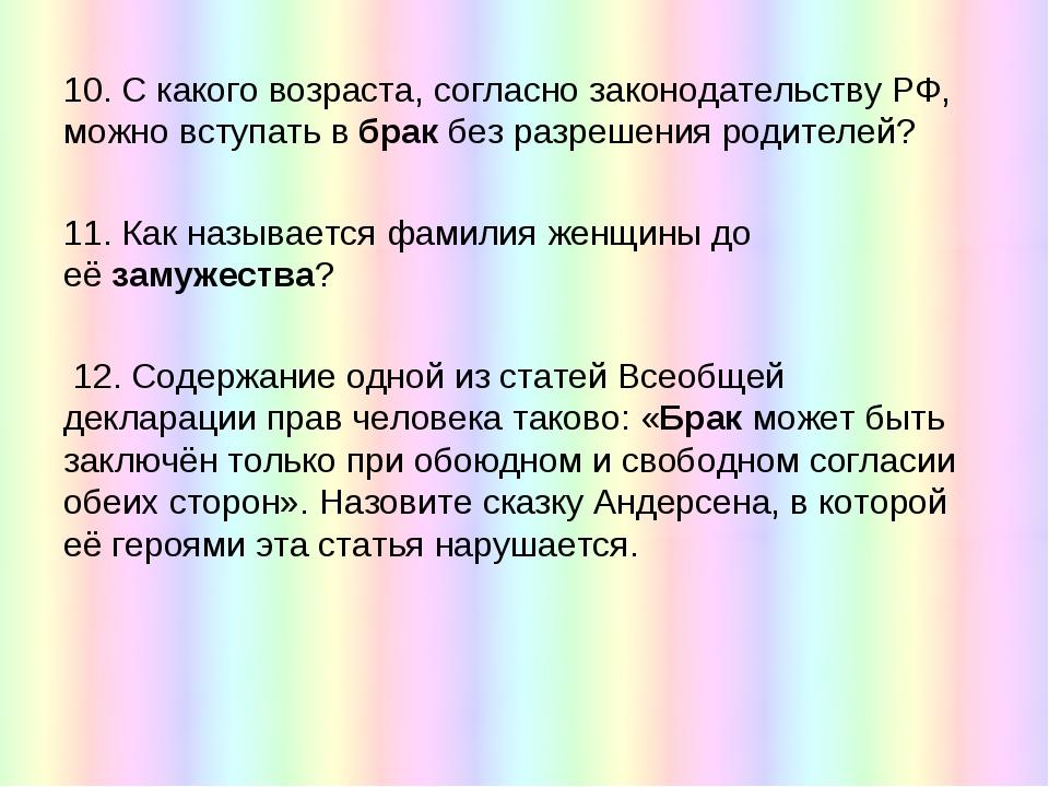 10. С какого возраста, согласно законодательству РФ, можно вступать вбракбе...