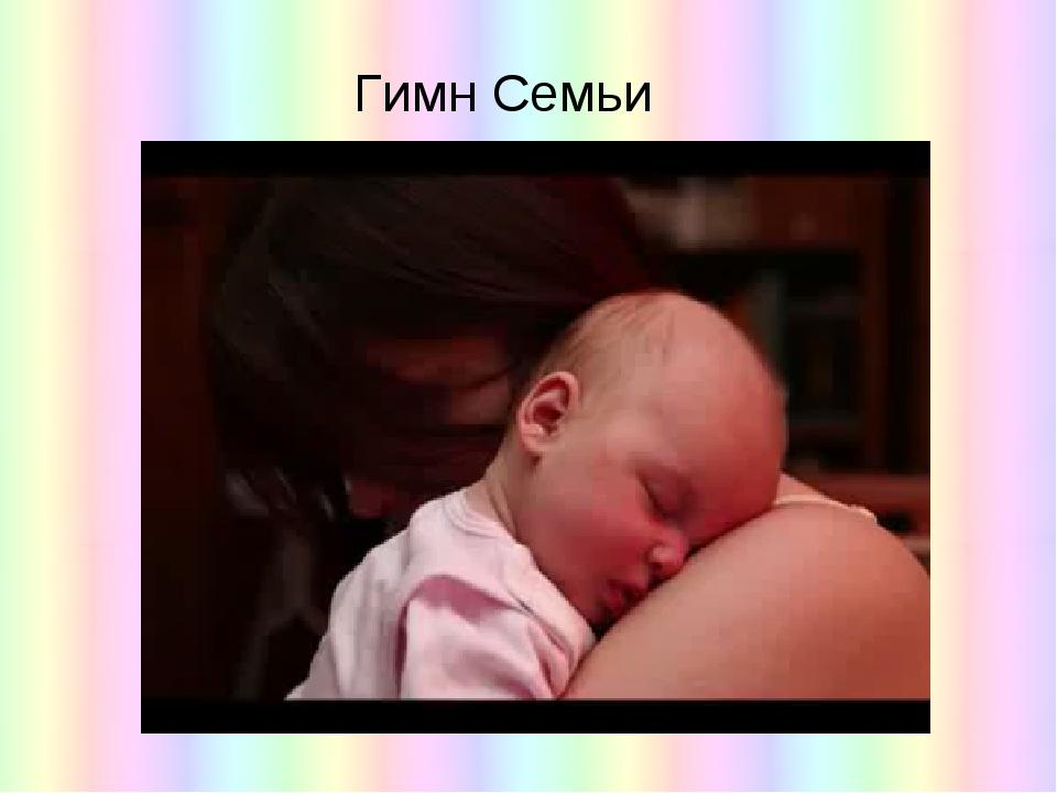 Гимн Семьи