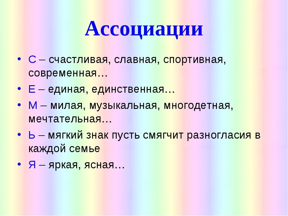 Ассоциации С – счастливая, славная, спортивная, современная… Е – единая, един...