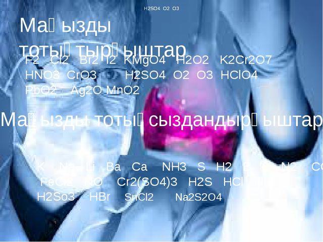 Маңызды тотықтырғыштар F2 Cl2 Br2 I2 KMgO4 H2O2 K2Cr2O7 HNO3 CrO3 H2SO4 O2 O3...