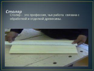 Столяр - это профессия, чья работа связана с обработкой и отделкой древесины.