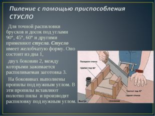 Для точной распиловки брусков и досок под углами 90°, 45°, 60° и другими при