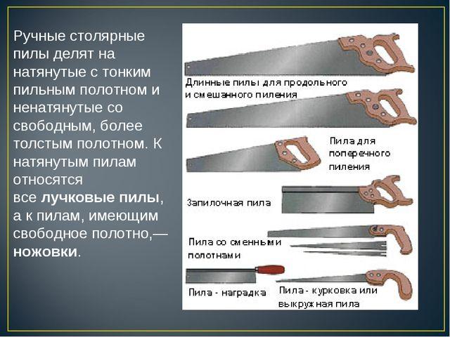 Ручные столярные пилы делят на натянутые с тонким пильным полотном и ненатяну...