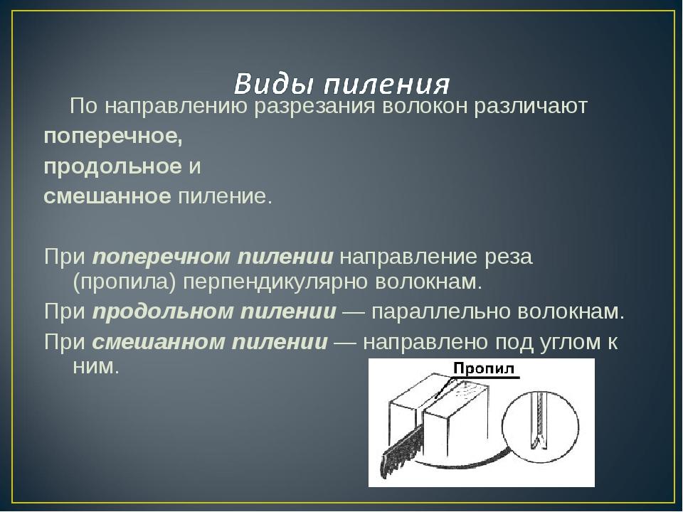По направлению разрезания волокон различают поперечное, продольное и смешан...