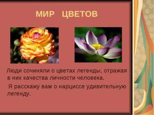 МИР ЦВЕТОВ Люди сочиняли о цветах легенды, отражая в них качества личности че