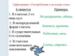 Орфограмма «Употребление ь на конце слов». Ь пишется 1. В глаголах 2-го лица