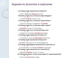 Задания по фонетике и орфоэпии 1. В каком слове произносится звук [й ]? 1. 3