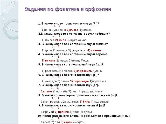 Задания по фонетике и орфоэпии 1. В каком слове произносится звук [й ]? 1. 3...