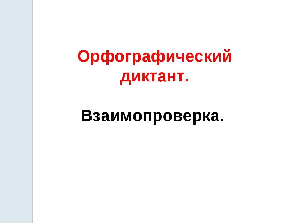 Орфографический диктант. Взаимопроверка.