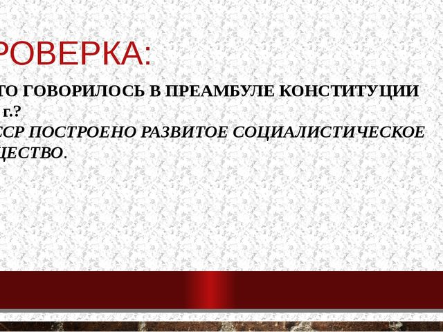 ПРОВЕРКА: 1. ЧТО ГОВОРИЛОСЬ В ПРЕАМБУЛЕ КОНСТИТУЦИИ 1977 г.? В СССР ПОСТРОЕНО...