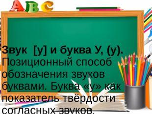 Звук [у] и буква У, (у). Позиционный способ обозначения звуков буквами. Буква