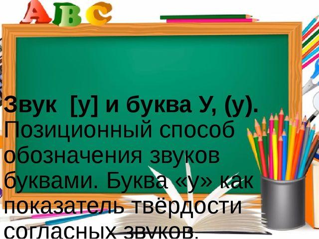 Звук [у] и буква У, (у). Позиционный способ обозначения звуков буквами. Буква...