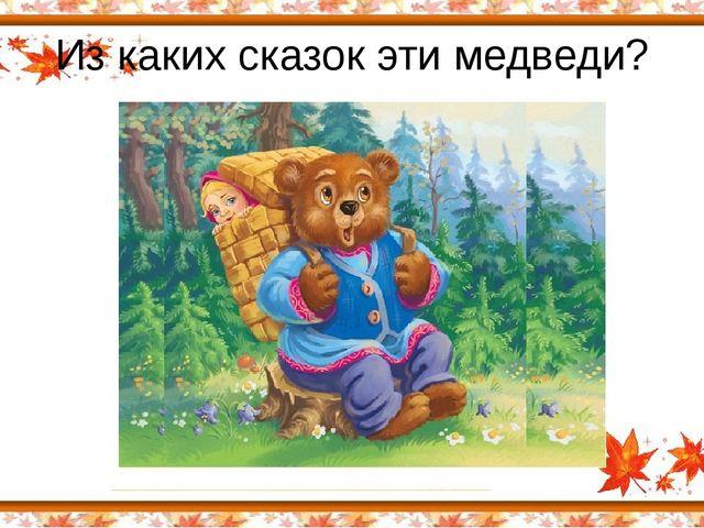 Из каких сказок эти медведи?