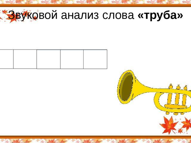 Звуковой анализ слова «труба»