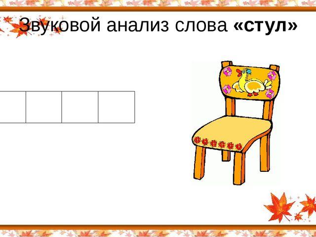 Звуковой анализ слова «стул»