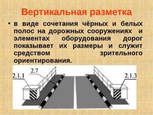Вертикальная разметка в виде сочетания чёрных и белых полос на дорожных соору