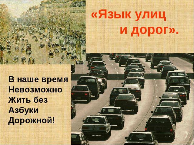 «Язык улиц и дорог». В наше время Невозможно Жить без Азбуки Дорожной!
