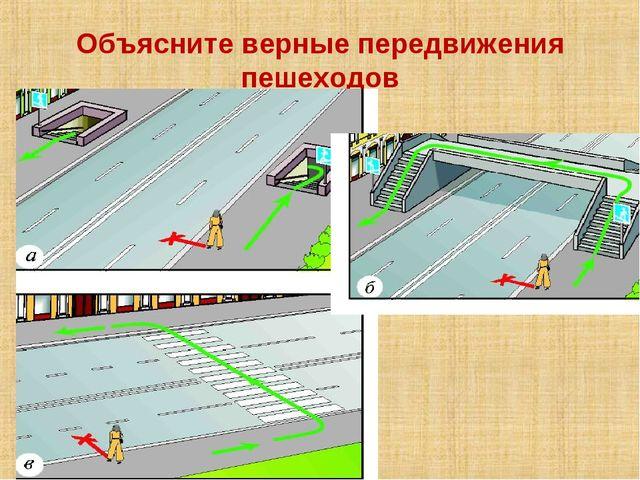 Объясните верные передвижения пешеходов