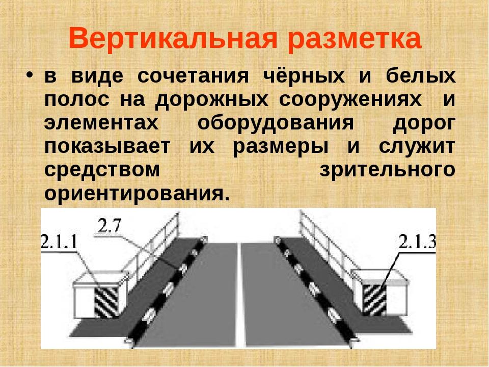 Вертикальная разметка в виде сочетания чёрных и белых полос на дорожных соору...