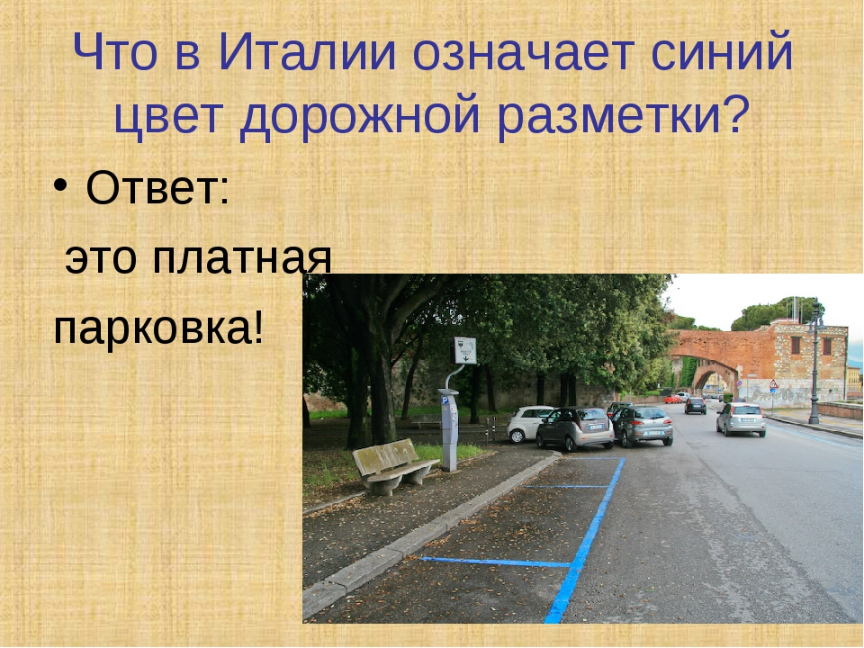Что в Италии означает синий цвет дорожной разметки? Ответ: это платная парко...