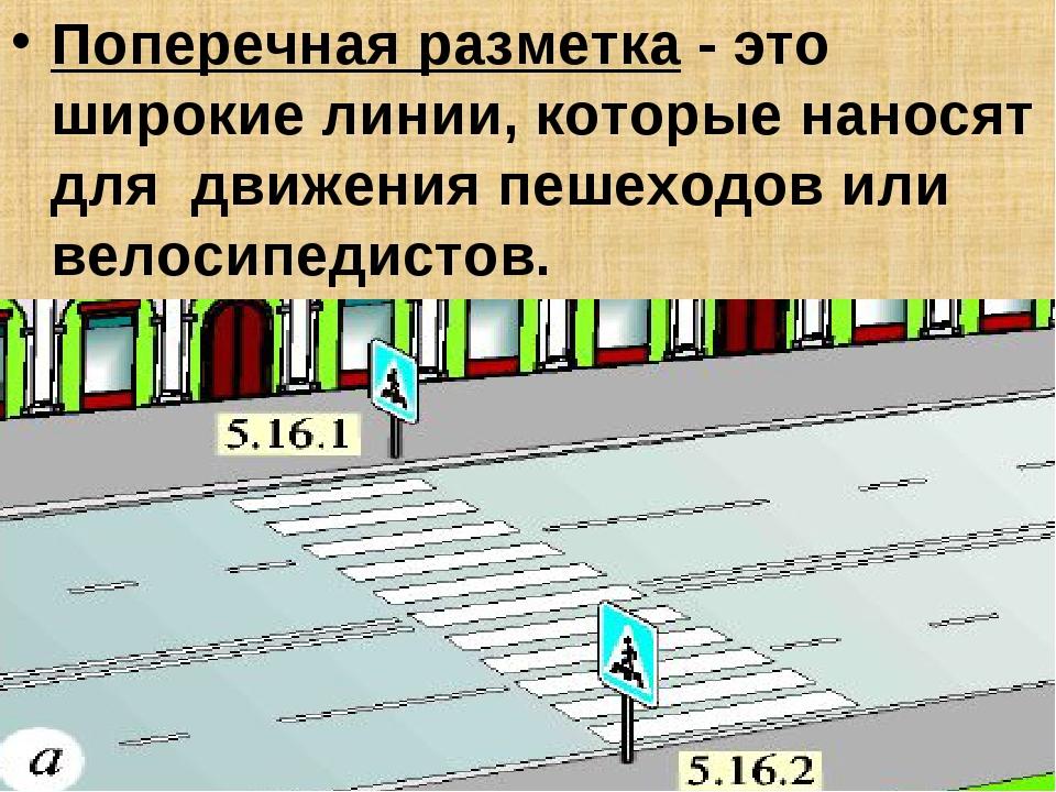 Поперечная разметка - это широкие линии, которые наносят для движения пешеход...