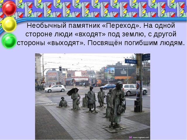 Необычный памятник «Переход». На одной стороне люди «входят» под землю, с дру...