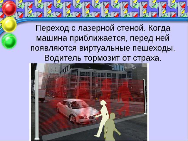 Переход с лазерной стеной. Когда машина приближается, перед ней появляются в...