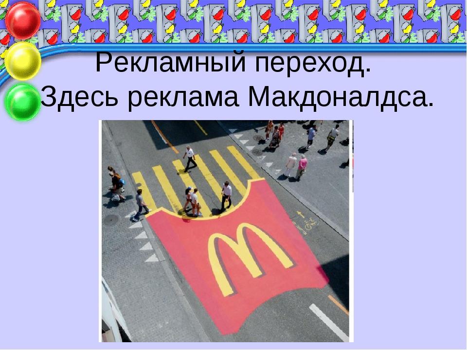 Рекламный переход. Здесь реклама Макдоналдса.