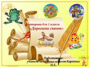 Викторина для 1 класса «Дорогами сказок» Подготовила: учитель начальных класс