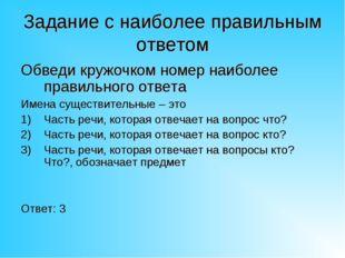 Задание с наиболее правильным ответом Обведи кружочком номер наиболее правиль