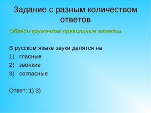 Задание с разным количеством ответов Обведи кружочком правильные ответы В рус