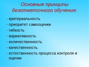 Основные принципы безотметочного обучения: - критериальность - приоритет само
