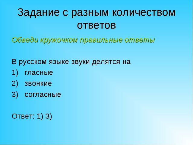 Задание с разным количеством ответов Обведи кружочком правильные ответы В рус...