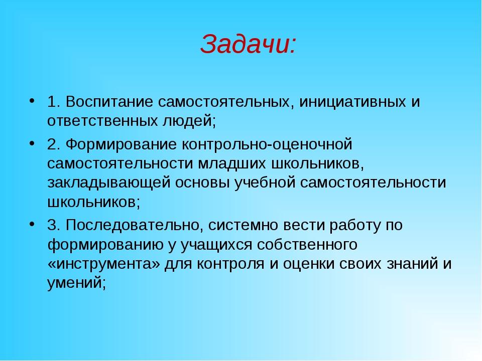 Задачи: 1. Воспитание самостоятельных, инициативных и ответственных людей; 2....