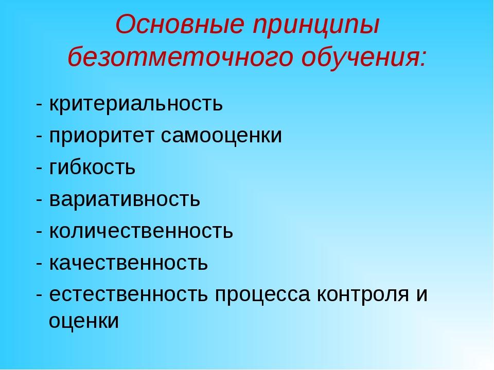 Основные принципы безотметочного обучения: - критериальность - приоритет само...