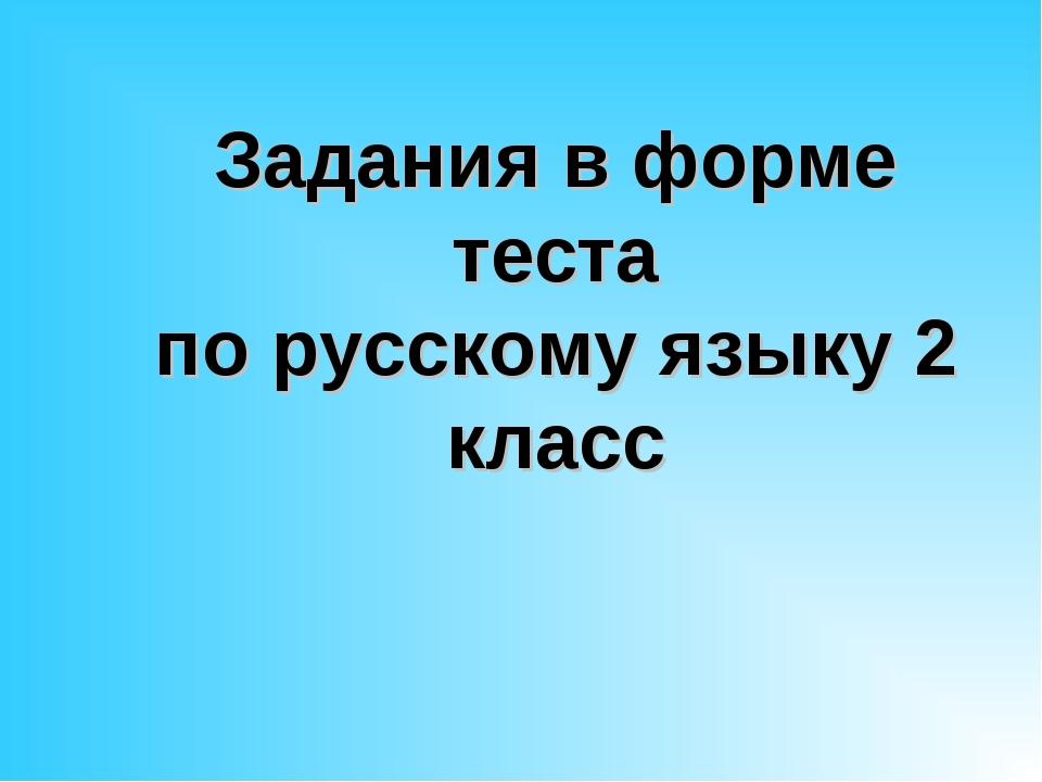 Задания в форме теста по русскому языку 2 класс
