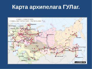 Карта архипелага ГУЛаг.