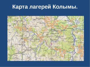 Карта лагерей Колымы.