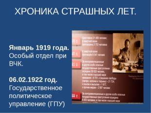ХРОНИКА СТРАШНЫХ ЛЕТ. Январь 1919 года. Особый отдел при ВЧК. 06.02.1922 год.