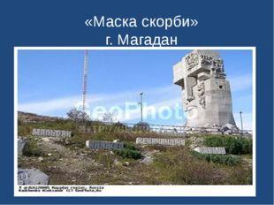 «Маска скорби» г. Магадан
