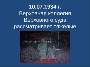 10.07.1934 г. Верховная коллегия Верховного суда рассматривает тяжёлые престу