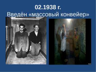 02.1938 г. Введён «массовый конвейер»
