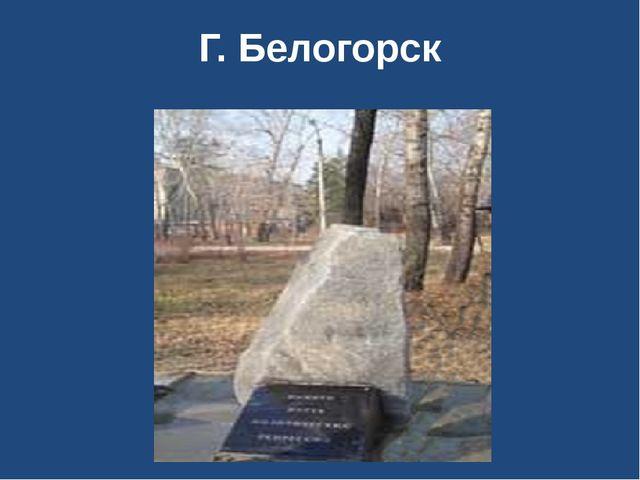 Г. Белогорск