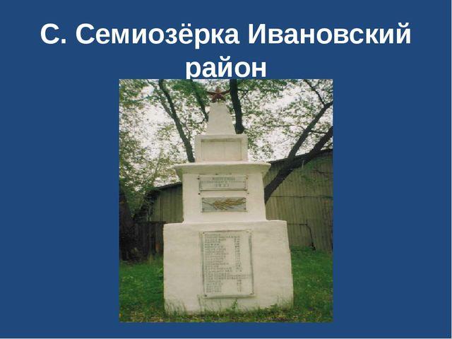 С. Семиозёрка Ивановский район