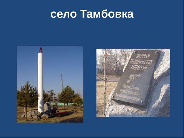 село Тамбовка