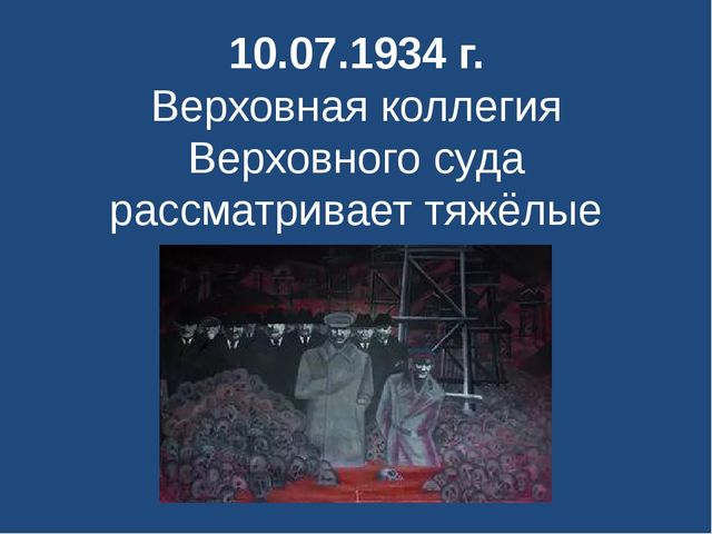10.07.1934 г. Верховная коллегия Верховного суда рассматривает тяжёлые престу...