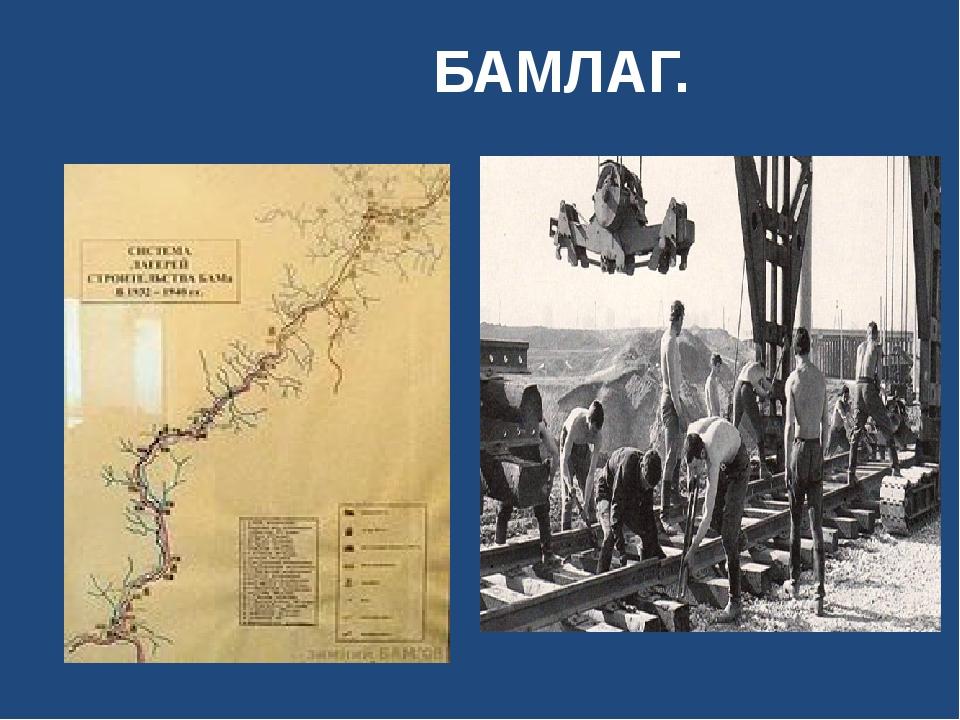 БАМЛАГ.