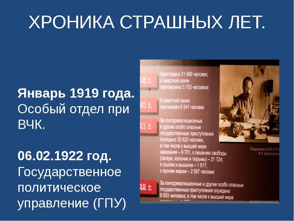 ХРОНИКА СТРАШНЫХ ЛЕТ. Январь 1919 года. Особый отдел при ВЧК. 06.02.1922 год....